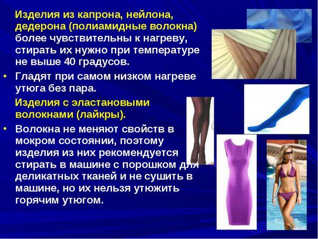 Изделия из капрона, нейлона, дедерона (полиамидные волокна) более чувствител...