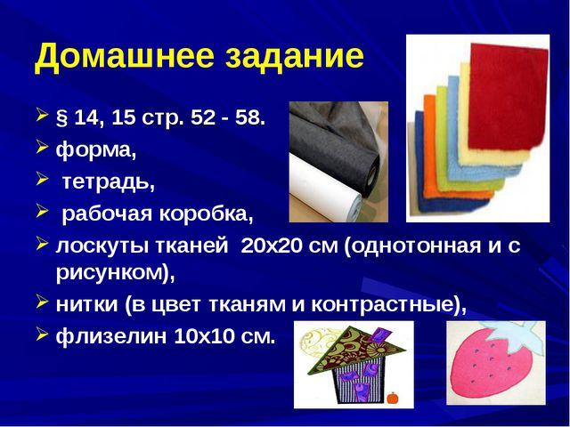 Домашнее задание § 14, 15 стр. 52 - 58. форма, тетрадь, рабочая коробка, лоск...