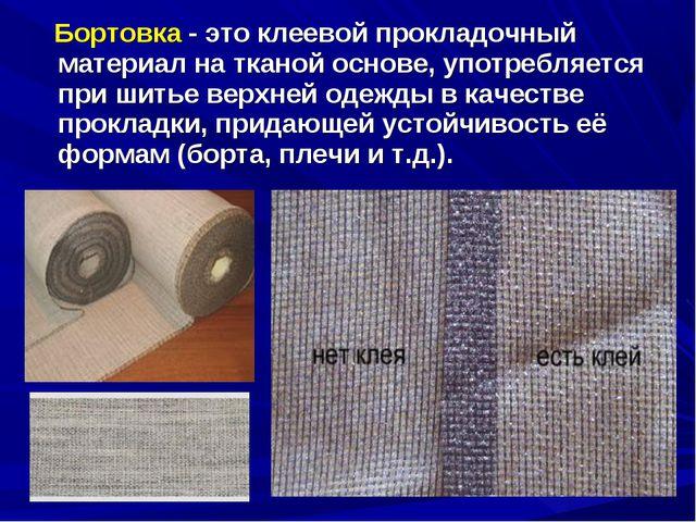 Бортовка- это клеевой прокладочный материал на тканой основе, употребляется...