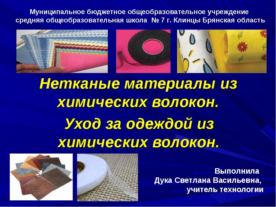 Нетканые материалы из химических волокон. Уход за одеждой из химических волок...