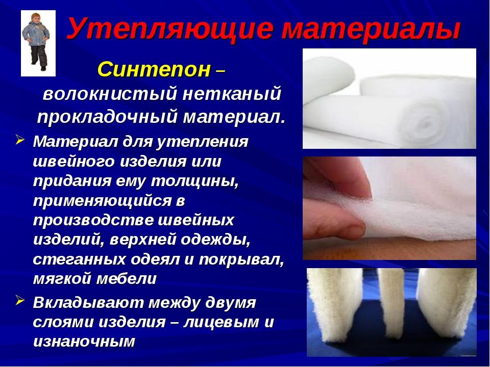 Утепляющие материалы Синтепон – волокнистый нетканый прокладочный материал. М...