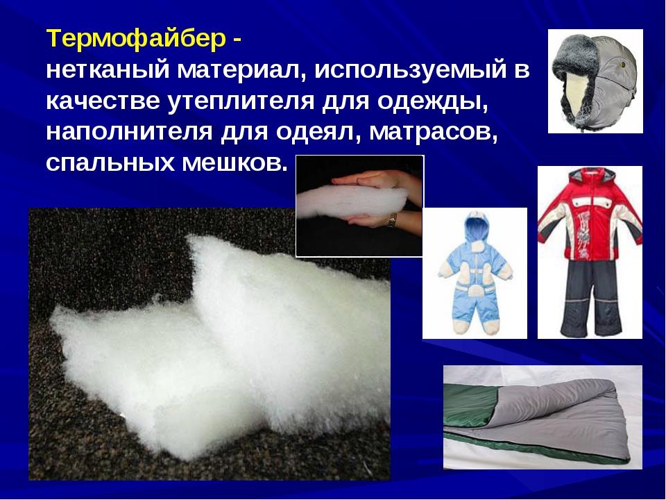Термофайбер- нетканый материал, используемый в качестве утеплителя для одежд...