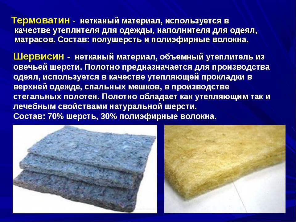 Термоватин- нетканый материал, используется в качестве утеплителя для одежд...