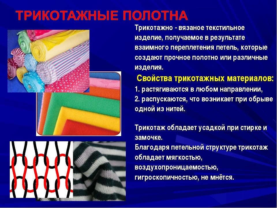 Трикотажно - вязаное текстильное изделие, получаемое в результате взаимного п...