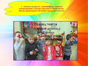 С «Игровым квадратом» дети осваивают алгоритм конструирования и находят спрят