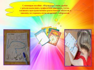 С помощью пособия «Игровизор» очень удобно с детьми выполнять графические дик