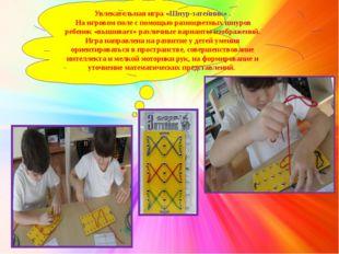 Увлекательная игра «Шнур-затейник». На игровом поле с помощью разноцветных ш