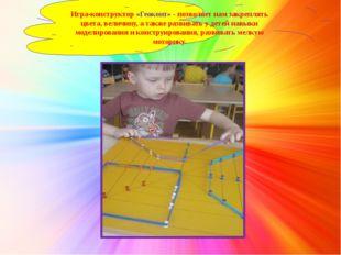 Игра-конструктор «Геоконт» - позволяет нам закреплять цвета, величину, а такж