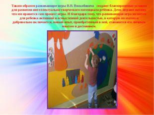 Таким образом развивающие игры В.В. Воскобовича создают благоприятные условия