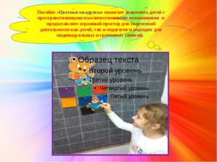 Пособие «Цветные квадраты» помогает знакомить детей с пространственными и кол