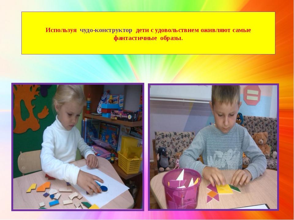 Используя чудо-конструктор дети с удовольствием оживляют самые фантастичные...