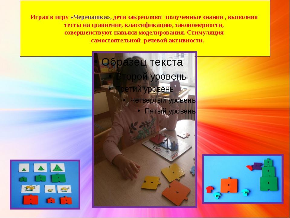 Играя в игру «Черепашка», дети закрепляют полученные знания , выполняя тесты...