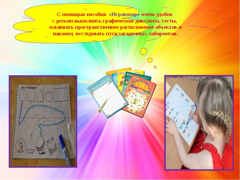 С помощью пособия «Игровизор» очень удобно с детьми выполнять графические дик...