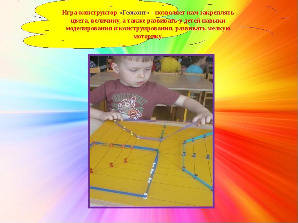 Игра-конструктор «Геоконт» - позволяет нам закреплять цвета, величину, а такж...