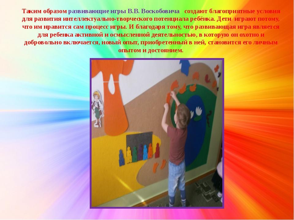 Таким образом развивающие игры В.В. Воскобовича создают благоприятные условия...