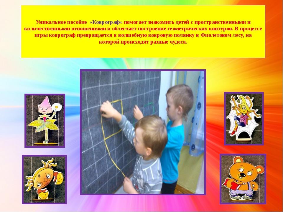 Уникальное пособие «Коврограф» помогает знакомить детей с пространственными и...