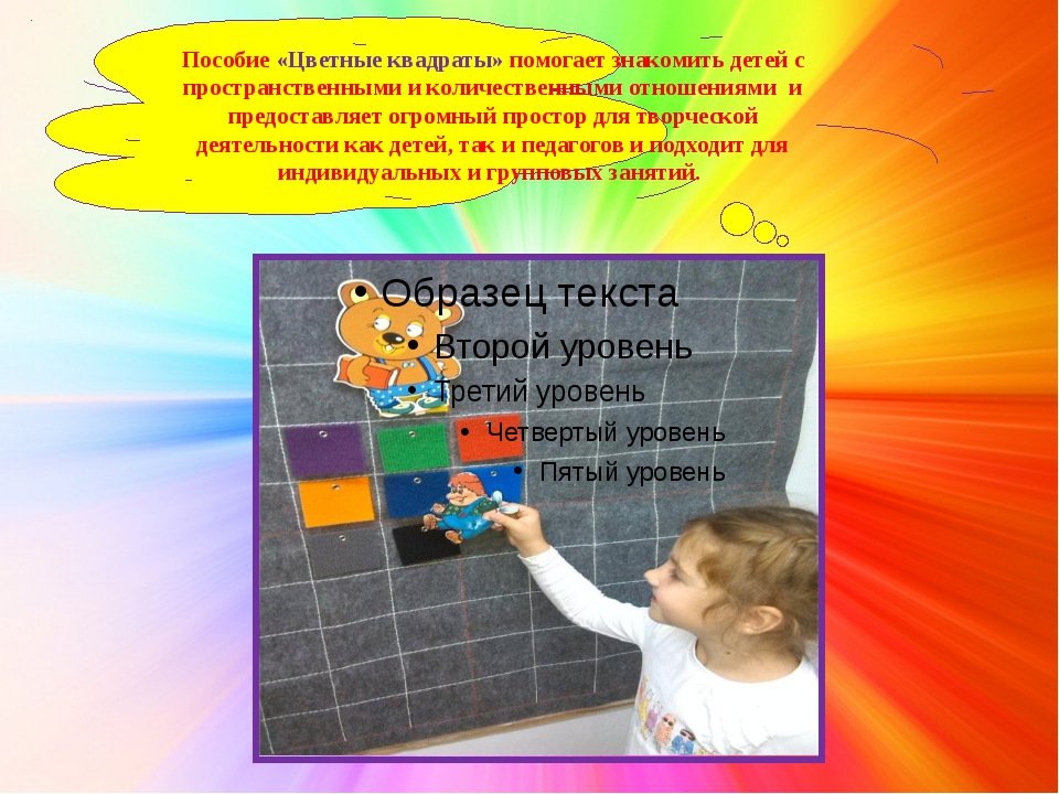 Пособие «Цветные квадраты» помогает знакомить детей с пространственными и кол...