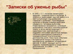 """""""Записки об уженье рыбы"""" В 1845 г. С.Т. Аксакова захватывает замысел - создан"""