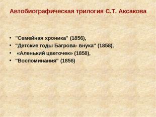 """Автобиографическая трилогия С.Т. Аксакова """"Семейная хроника"""" (1856), """"Детские"""