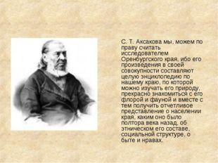 С. Т. Аксакова мы, можем по праву считать исследователем Оренбургского края,