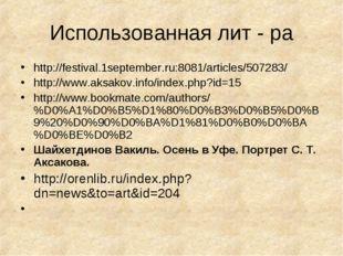 Использованная лит - ра http://festival.1september.ru:8081/articles/507283/ h