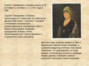 Сергей Тимофеевич Аксаков родился 20 сентября (1 октября н. с.) 1791 года в У