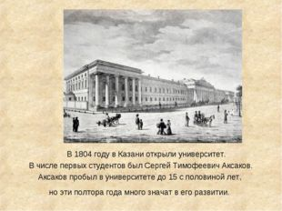 В 1804 году в Казани открыли университет. В числе первых студентов был Серг