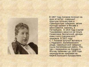 В 1807 году Аксаков получил на руки аттестат, совершил короткое путешествие