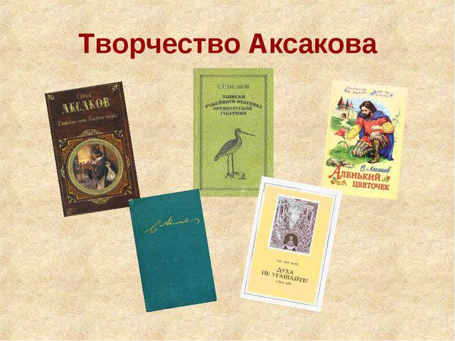 Творчество Аксакова