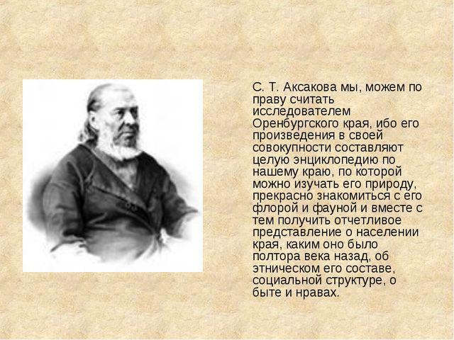 С. Т. Аксакова мы, можем по праву считать исследователем Оренбургского края,...