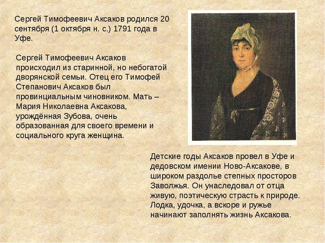 Сергей Тимофеевич Аксаков родился 20 сентября (1 октября н. с.) 1791 года в У...