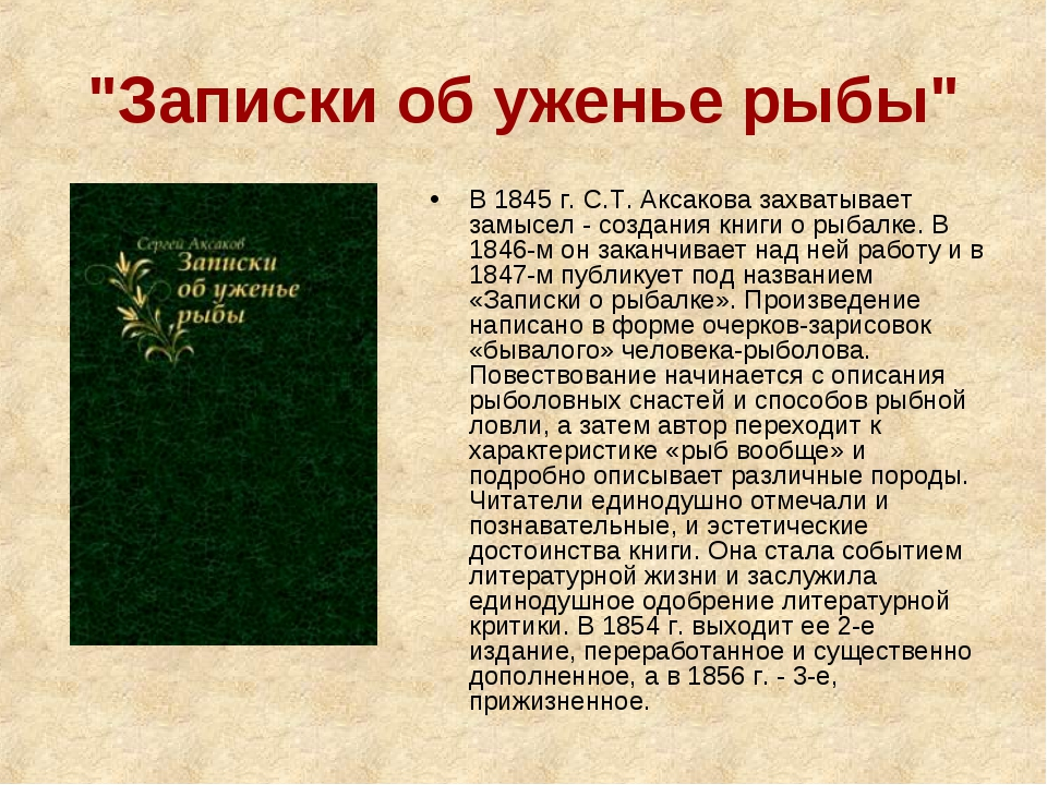 """""""Записки об уженье рыбы"""" В 1845 г. С.Т. Аксакова захватывает замысел - создан..."""