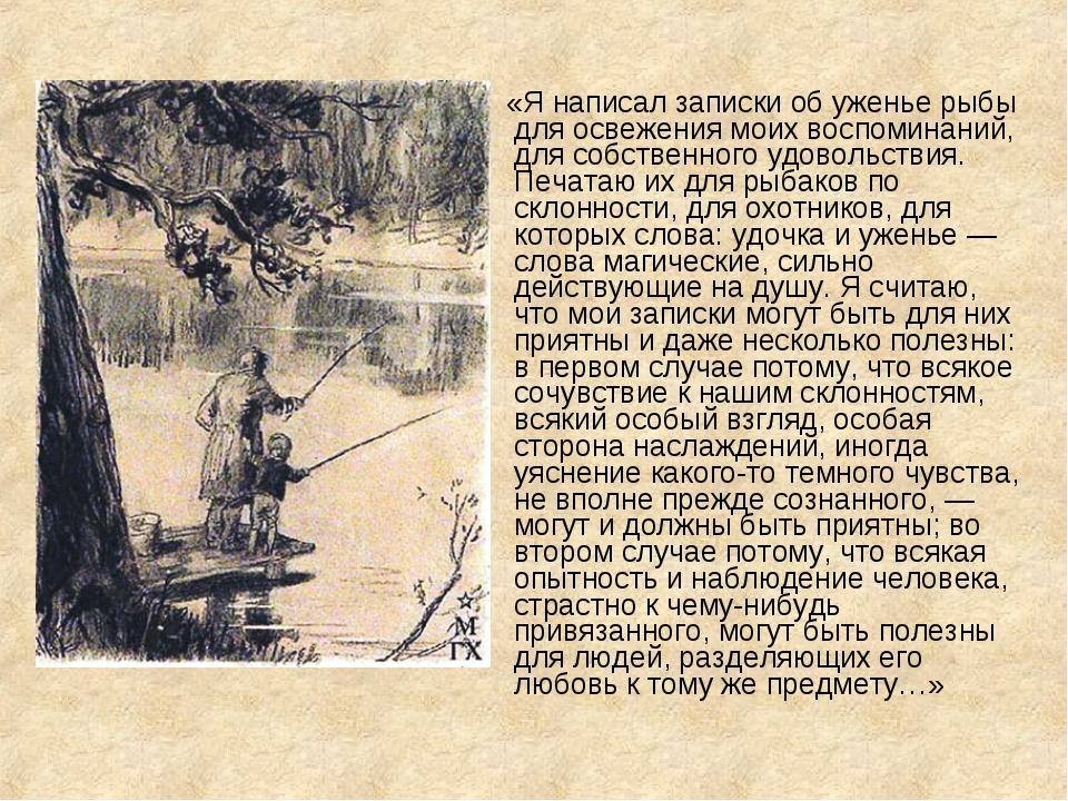 «Я написал записки об уженье рыбы для освежения моих воспоминаний, для собст...