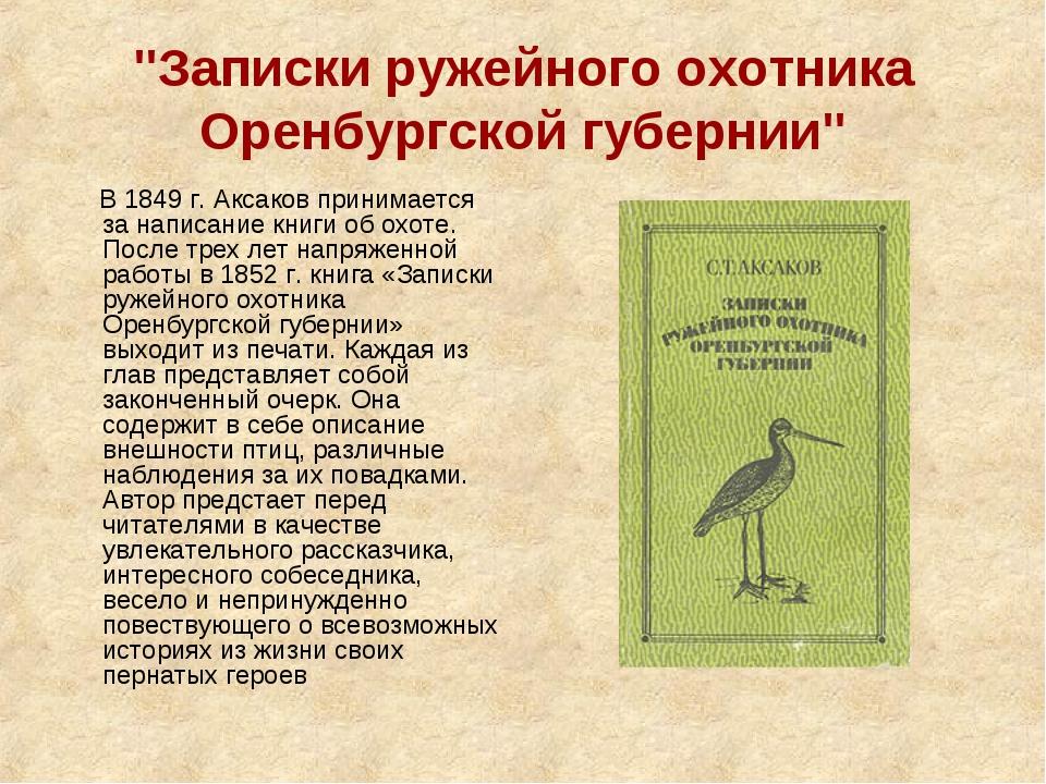 """""""Записки ружейного охотника Оренбургской губернии"""" В 1849 г. Аксаков принимае..."""