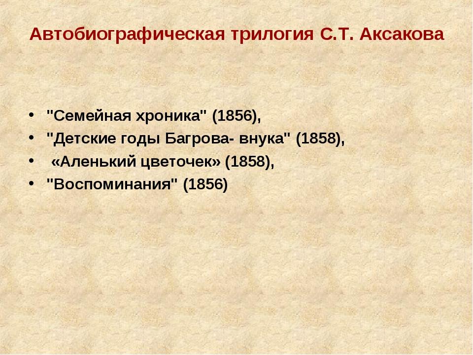 """Автобиографическая трилогия С.Т. Аксакова """"Семейная хроника"""" (1856), """"Детские..."""