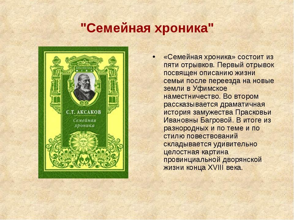 """""""Семейная хроника"""" «Семейная хроника» состоит из пяти отрывков. Первый отрыво..."""