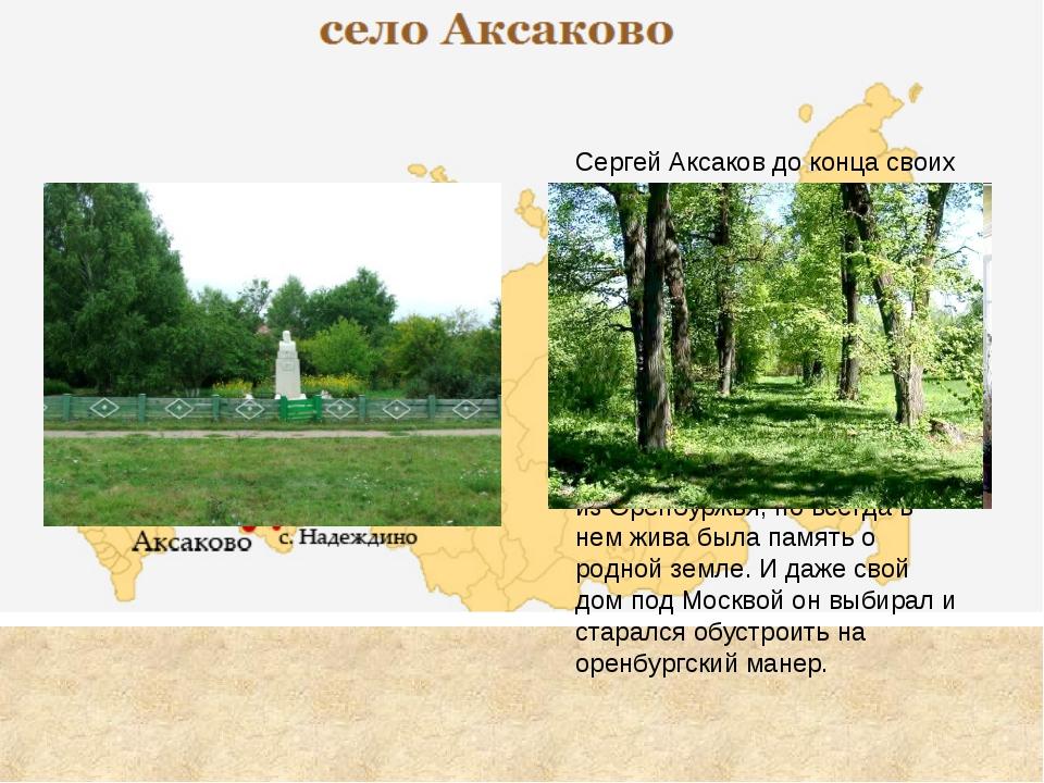 Сергей Аксаков до конца своих дней сохранил привязанность и считал родиной эт...