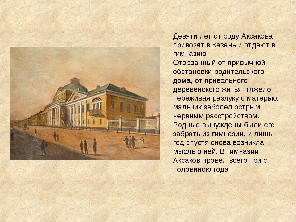 Девяти лет от роду Аксакова привозят в Казань и отдают в гимназию Оторванный...