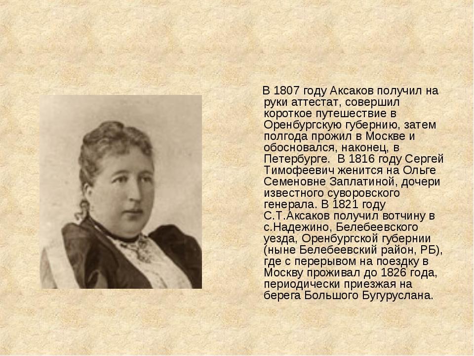 В 1807 году Аксаков получил на руки аттестат, совершил короткое путешествие...