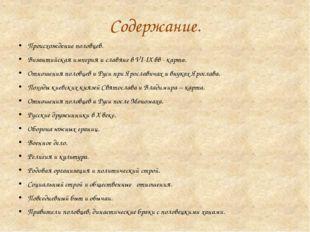 Содержание. Происхождение половцев. Византийская империя и славяне в VI-IX вв