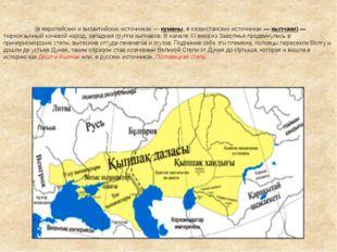 По́ловцы (в европейских и византийских источниках— куманы, в казахстанских и