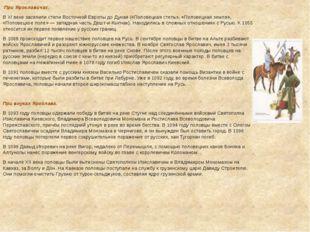 При Ярославичах. В XI веке заселили степи Восточной Европы до Дуная («Полове