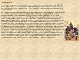 После Мономаха. После смерти Владимира Мономаха (1125) вновь стали активно у