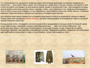 Со 2-ой половины XIв. до монголо-татарского нашествия половцы производят по