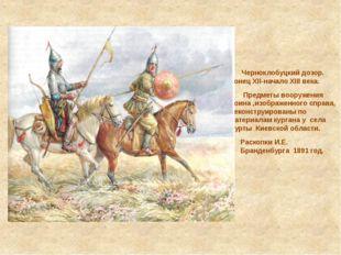 Черноклобуцкий дозор. Конец XII-начало XIII века. Предметы вооружения воина
