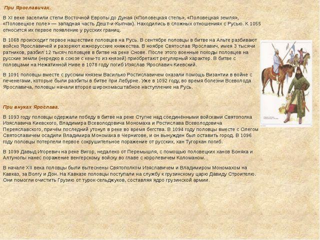 При Ярославичах. В XI веке заселили степи Восточной Европы до Дуная («Полове...