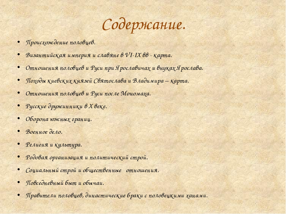 Содержание. Происхождение половцев. Византийская империя и славяне в VI-IX вв...