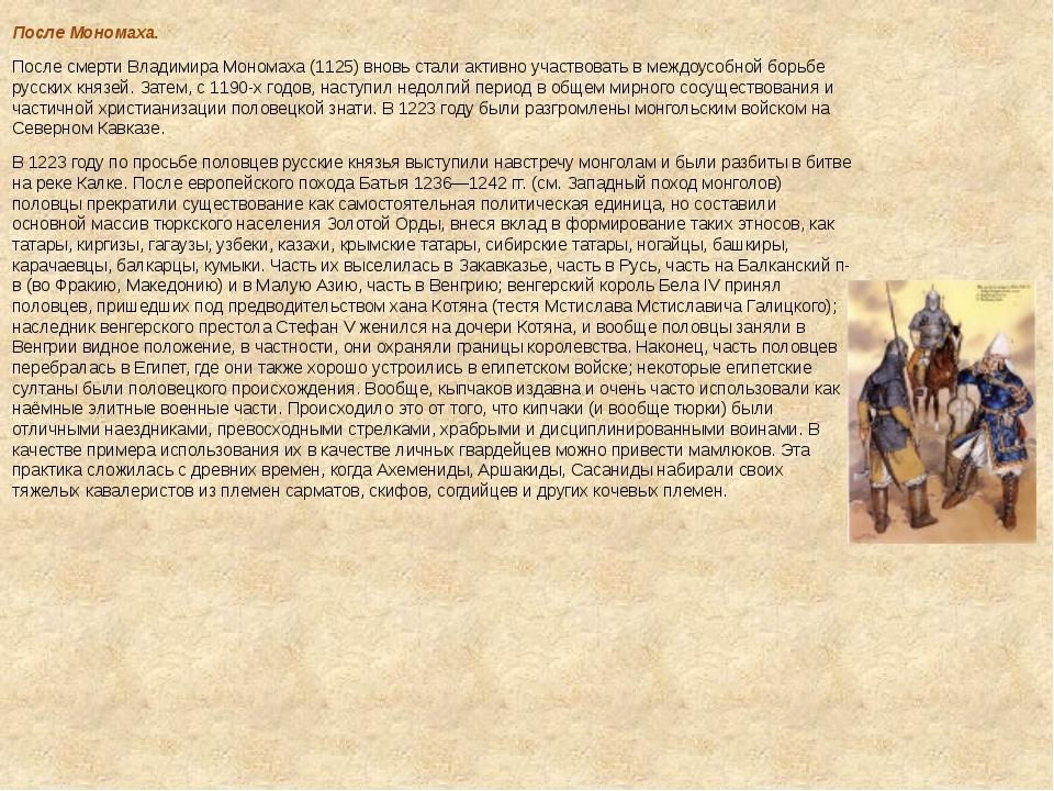 После Мономаха. После смерти Владимира Мономаха (1125) вновь стали активно у...