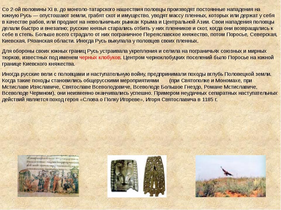 Со 2-ой половины XIв. до монголо-татарского нашествия половцы производят по...