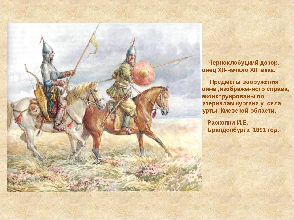 Черноклобуцкий дозор. Конец XII-начало XIII века. Предметы вооружения воина...